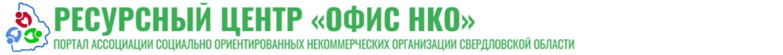 ОФИС НКО