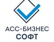 «АСС-Бизнес Софт»